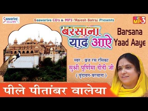 पीले पीतांबर वालेया - 2017 krishna Devotional Bhajan - Purnima Didi Ji - Saawariya Music