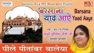 ���ीले ���ीतांबर ���ालेया 2017 Krishna Devotional Bhajan Purnima Didi Ji Saawariya Music