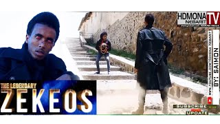 HDMONA -  ዘከዎስ ብ ስምኦን ሰለሙን The Legendary Zekeos by Simon Solomon - New Eritrean Movie 2018