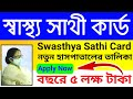 স্বাস্থ্য সাথী Swasthya Sathi Card | swasthya sathi hospital list |#swasthyasathi