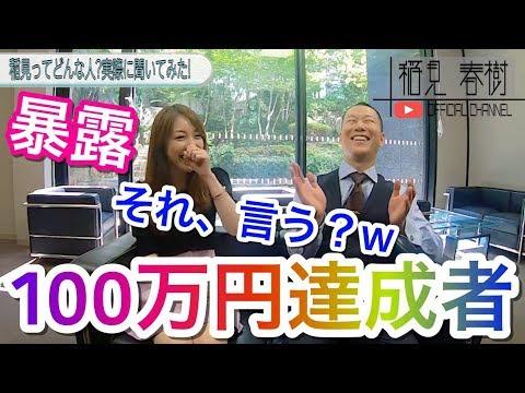 美魔女も暴露!月収100万円を8人生み出したプロデューサー稲見の◯◯なところ/副業・在宅・ネット