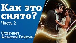 Как это снято №2 | Вспышка и фонарь от телефона | Урок от Алексея Гайдина