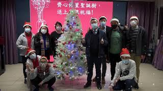 Publication Date: 2020-12-22 | Video Title: 聖誕樹亮燈儀式 Sze Yap Christmas Tree