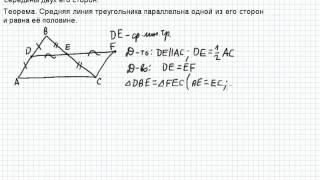 Б9.1 Теорема о средней линии треугольника