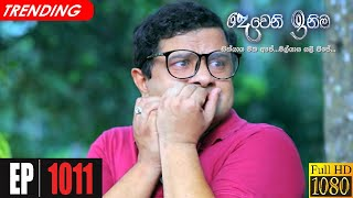 Deweni Inima | Episode 1011 22nd February 2021 Thumbnail