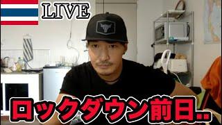 【LIVE】コメント全部読みます!ロックダウン直前雑談ライブ