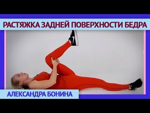 Как растянуть заднюю поверхность бедра упражнения