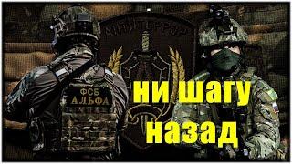 Антитеррор.про спецназ.45 лет группе Альфа.Special forces.