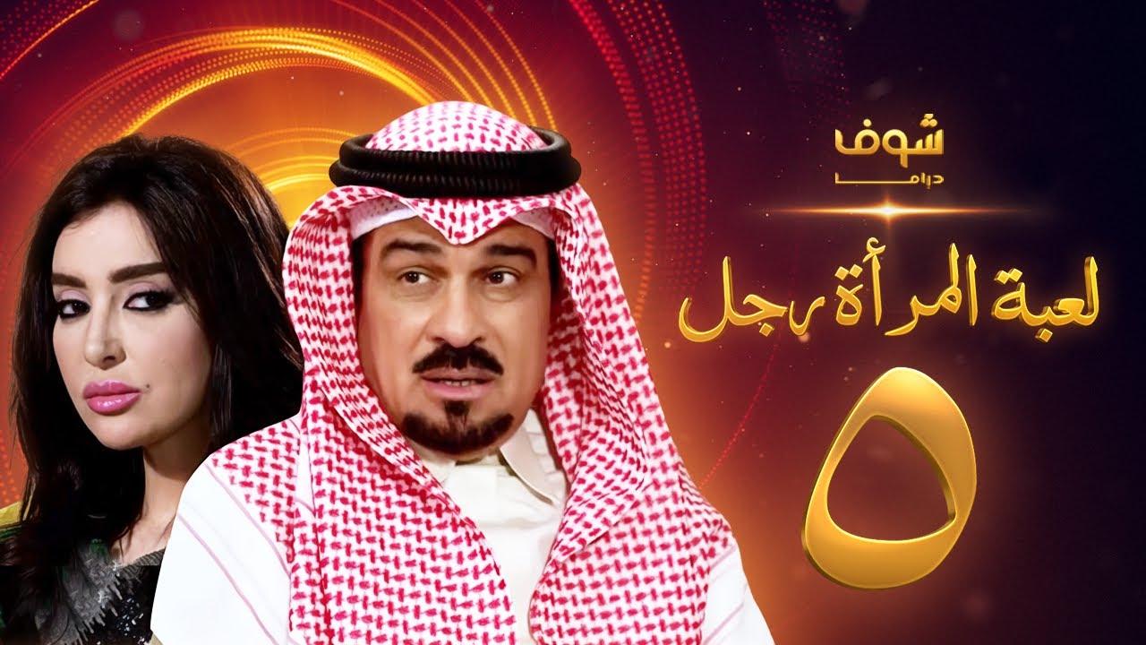 مسلسل لعبة المرأة رجل الحلقة 5 - إبراهيم الحربي - ميساء مغربي