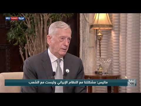 وزير الدفاع الأميركي السابق جيمس ماتيس: مشكلتنا مع النظام الإيراني وليست مع الشعب  - نشر قبل 9 ساعة