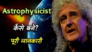 How to Become an Astrophysicist With Full Information? – [Hindi] – Quick Support