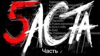Баста - Баста 5 часть 1 ( Весь альбом 2016 )