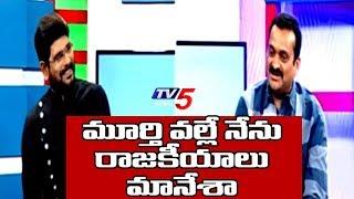 మూర్తి వల్లే నేను రాజకీయాలు మానేశా   I Quit Politics Because of TV5 Murthy   Bandla Ganesh   TV5