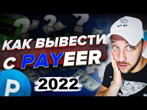 КАК ВЫВЕСТИ ДЕНЬГИ С PAYEER НА КАРТУ 2021