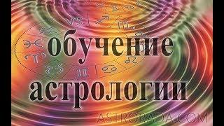 Обучение астрологии, сайт www.astroexpert.ru(Приглашаю Вас на курсы обучения астрологии. Занятия проводятся через интернет. 1 год - базовый курс