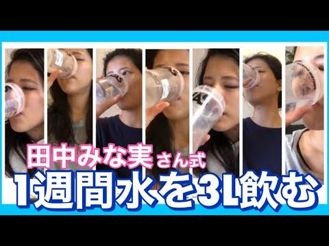 水 2 リットル 効果