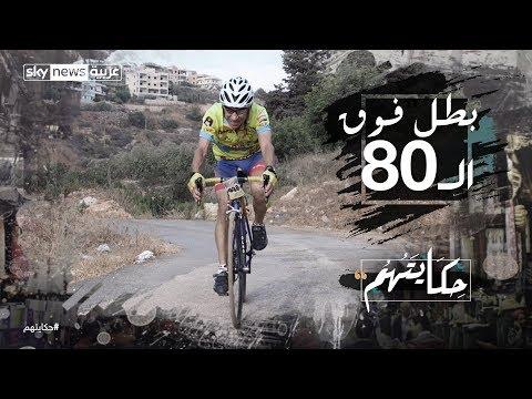 طارق أبو الذهب.. ثمانية عقود فوق الدراجة الهوائية  - 21:59-2019 / 12 / 2