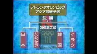 サウジアラビア戦直前情報 アトランタ五輪アジア最終予選