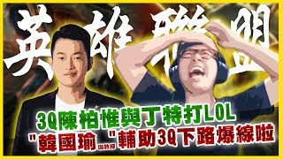 【DinTer】靈魂收割李星Lee Sin!與3Q陳柏惟打LOL!被韓國魚輔助...下路大爆線?!這才是真正的庶民代表?