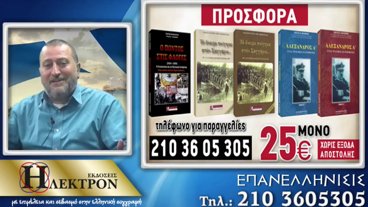 ΕΠΑΝΕΛΛΗΝΙΣΙΣ 20/11/2020 ΚΩΝΣΤΑΝΤΙΝΙΔΗΣ-ΣΥΜΙΓΔΑΛΑΣ