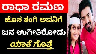 ರಾಧಾ ರಮಣ ತಂಗಿ ಹೊಸ ಅವನಿಗೆ ಜನ ಉಗೀತಿರೋದು   ಯಾಕೆ ಗೊತ್ತೆ | RADHA RAMANA Kannada Serial Avani