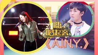 《嗨!唱起来》第5期单曲:邓紫棋《A.I.N.Y》【东方卫视官方高清】