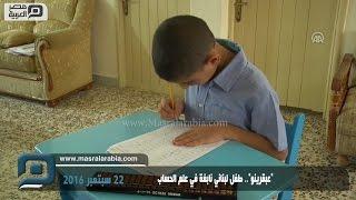"""مصر العربية   """"عبقرينو"""".. طفل لبناني نابغة في علم الحساب"""