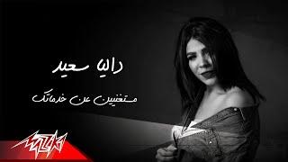 Dalia Saeed - Mestaghnyen An Khadamatk | داليا سعيد – مستغنيين عن خدماتك