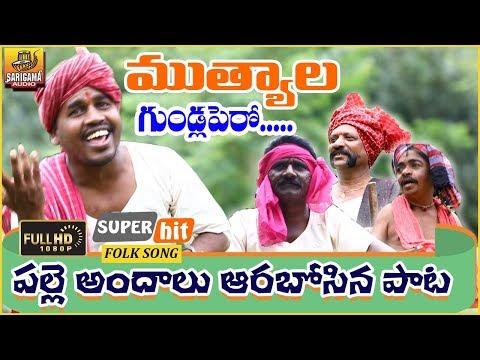 Muthyala Gundlapero | Janapada Palle Patalu | Super Hit Folk Songs Telugu | Telangana Folk Songs