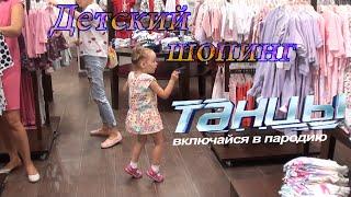 Детский шопинг ТНТ Танцы Дети пародия Самое интересное Детям Видео для детей Канал для детей Vlog