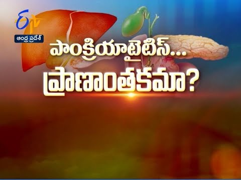Do Pancreatitis Life Threat?  Health Tip   Sukhibhava   28th June 2017   ETV Andhra Pradesh