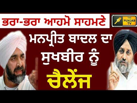 Manpreet Badal challenges Sukhbir Badal for a live debate on Punjab