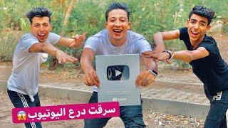 مقلب سرقت درع اليوتيوب من هلال و يوسف شوفو ردة فعلهم ايه😱