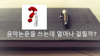 [음악논문 작성법] 음악논문을 쓰는데 얼마나 걸릴까?