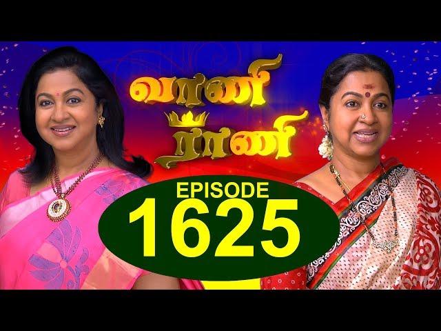 வாணி ராணி - VAANI RANI -  Episode 1625  20/7/2018