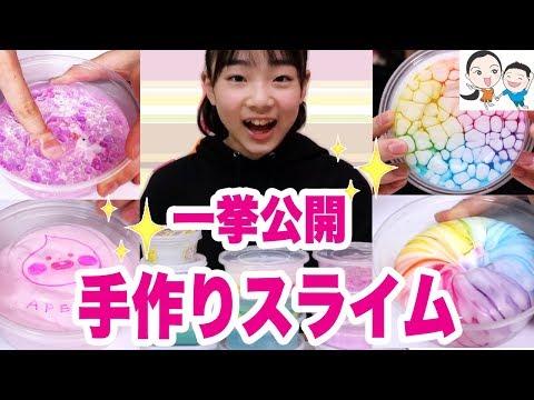 【マニア】最近の手作りスライムを大量紹介!【ベイビーチャンネル 】