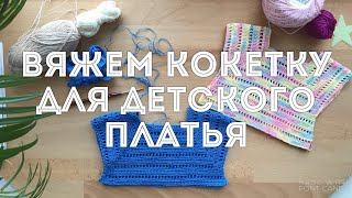 Вяжем кокетку на детское платье. Подробный мк для начинающих