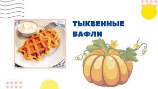 Тыквенные диетические и полезные вафли