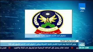 موجز TeN -  وزير الداخلية يمد فترة التقدم لكلية الشرطة ويقرر تخفيض الحد الأدنى للقبول إلى 60%