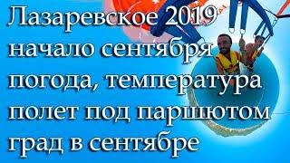 Лазаревское 2019 погода в сентябре цены на развлечение.