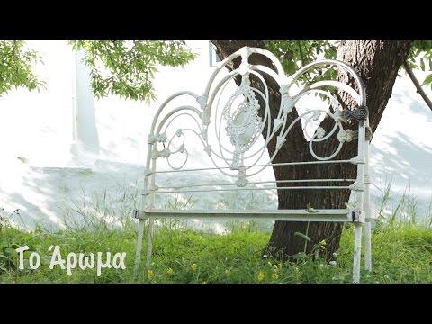 Το Άρωμα | Λέρος