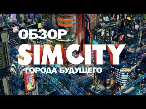 simcity города будущего - обзор