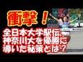 【衝撃】全日本大学駅伝で神奈川大を優勝に導いた秘策とは?