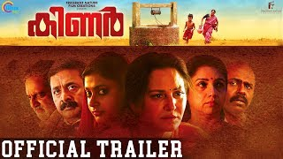 Kinar Malayalam Movie Trailer | Jaya Prada, Revathy, Joy Mathew, Renji Panicker | M A Nishad | HD