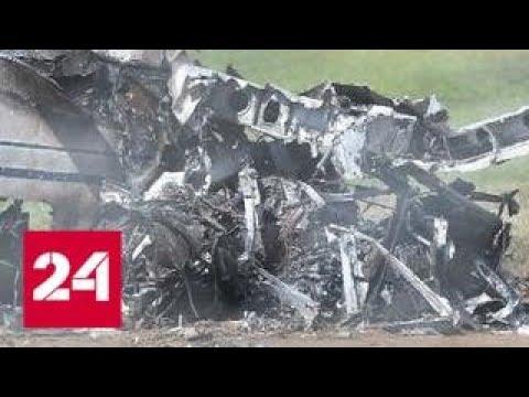 Крушение самолета в Техасе: три человека погибли - Россия 24