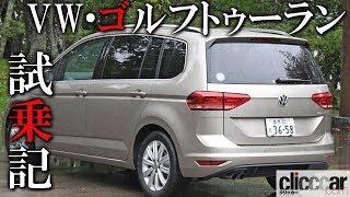 【VW・ゴルフトゥーラン試乗】使いやすい室内環境を持つトゥーランにディーゼルモデルが追加 【読み上げてくれる記事】