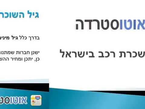 תנאי השכרת רכב בישראל