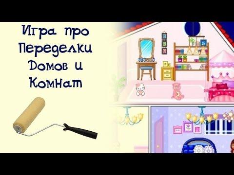 Игры переделки онлайн Кукольный домик Игры переделки