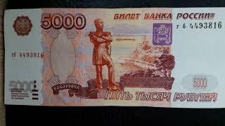 5000 руб 1997г без модификации стоимость