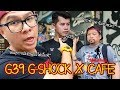 Gomunyong รีวิว Ep19 - G39 G-shock X Cafe